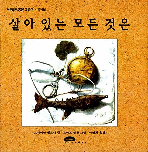 Lifetimes (Korea Edition)
