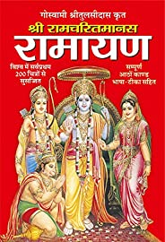 Ramcharit Mana-Ramayan (Hindi Edition)