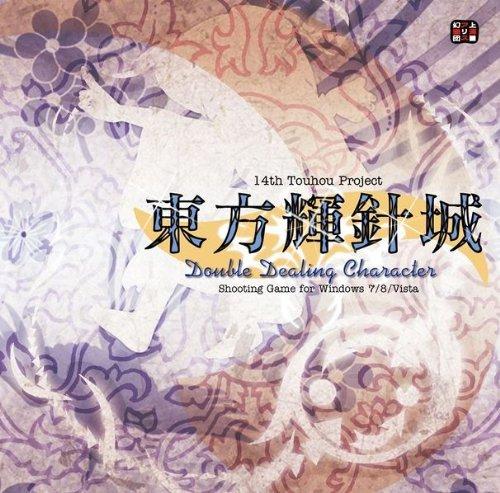 eastern-bright-needle-castle-doubledealingcharacter-japan-import-by-shanghai-alice-phantom