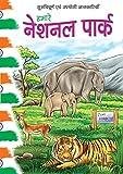 बच्चो! कान्हा, पन्ना, केवलादेव, काजीरंगा आदि सौ से अधिक राष्ट्रीय उद्यान हमारे देश की शान और गौरव हैं। वे प्राकृतिक संुदरता के प्रतीक और हमारी वन्य संपदा के भंडार एवं संरक्षक हैं। 1935 में हेली नेशनल पार्क को भारत का पहला राष्ट्रीय उद्यान घोषित किया ...