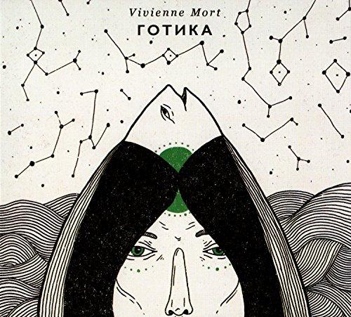 Vivienne Mort. Gotika (Geschenkausgabe) (Gift Edition) [Vivienne Mort. Готика...