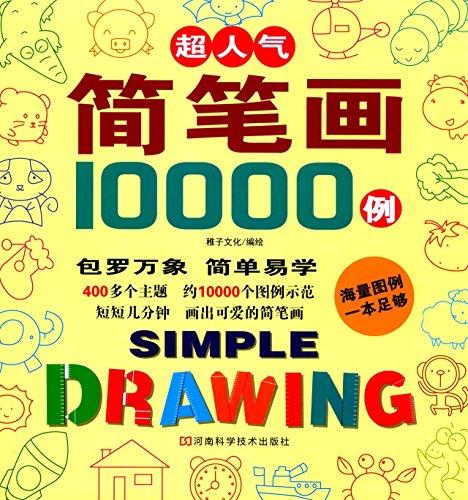 超人气简笔画10000例