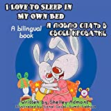 : I Love to Sleep in My Own Bed (English Russian Bilingual Collection) (English Edition)