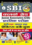 #6: Kiran's SBI Clerk Grade (Junior Associates - CSS) Preliminary Exam Self Study Guide-Cum Practice Work Book - 2118 (Hindi)