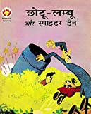Chotu Lambu aur Spider Den (Hindi) (Diamond Comics Chotu Lambu Book 1)