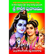 Sri Karthika Puranam