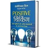 "Positive Thinking : Hindi Translation of International Bestseller ""Positive Thinking by Napoleon Hill; Michael J. Ritt"""
