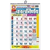 #10: Kalnirnay Marathi Home Calmanac 2017 ( pack of 5 )