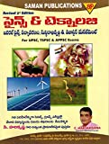 Science & Technology - General Science , Environment and Disaster Management ( For UPSC, APPSC and TSPSCEXAMS ) [ TELUGU MEDIUM ]