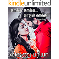 காக்க காக்க.. காதல் காக்க!! - - 1 (Tamil Edition)