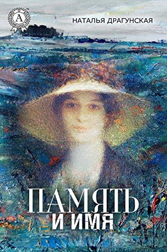 Память и имя (Russian Edition)
