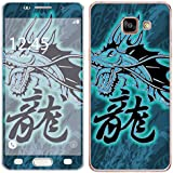Royal Sticker RS.127825 Autocollant pour Samsung Galaxy A3 2016 Motif Chinese Dragon