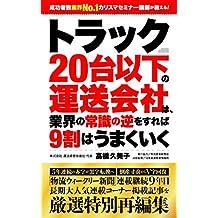 torakku20daiikanounsougaisyahagyoukainogyakuwosureba9warihaumakuiku (Japanese Edition)