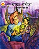 Chacha Bhatija aur Sone Ka Sher (Hindi) (Diamond Comics Chacha Bhatija Book 3)