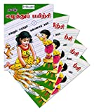 #10: Friends Writing Practice Books Set of 5 (Tamil)