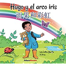 Hugo y el arco iris -  Yuguo he caihong (libro bilingüe español-chino)