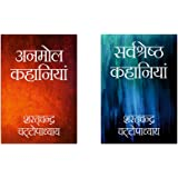Sharat Chandra - Short Stories (Set of 2 Books)