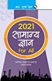 General Knowledge for All - 2021 (Hindi Edition)