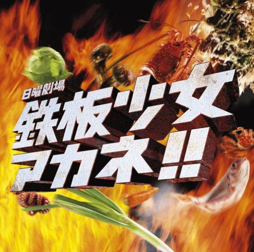tbs-kei-nichiyo-gekijo-teppan-shojo-akane-original-soundtrack