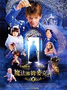 Nanny McPhee - Movie Poster - 69x102 cm