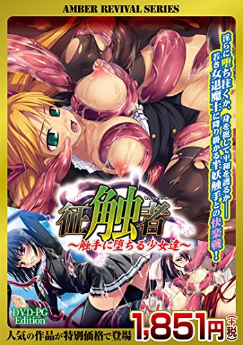 JAPANESE HENTAI ANIME (KT FACTORY) AMBER REVIVAL series, contact person-the tentacle girls ~ (DVDPG)