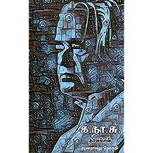 க.நா.சு. நாவல்கள் - மூன்றாவது தொகுதி (Tamil Edition)