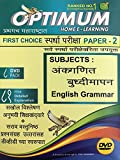 Optimum Educators Spardhapariksha - First Choice Paper 2 ( Ankaganit, Budhimapan & English Grammar Explanation) In Marathi Educational DVDs