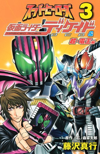 en Rider Decade & Cho Den-Hen (Kodansha Comics bonbon) (2009) ISBN: 4063751252 [Japanese Import] ()