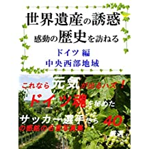 Raising the sentiment of journey Fascination of world heritages  Central West area in Germany (Japanese Edition)