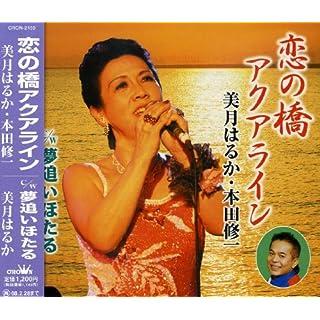 Koi No Hashi Aqualine/Yumeoi Hotaru by Haruka Mizuki (2007-08-29)