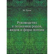Rukovodstvo K Poznaniyu Rodov, Vidov I Form Poezii