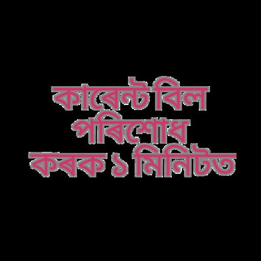 Electricity Bill Payment(Assam)