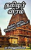 #9: TAMIZHAR VEERAM : தமிழர் வீரம் : தமிழர் அனைவரும் படிக்க வேண்டிய நூல் (Tamil Edition)