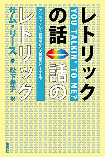 Retorikku no hanashi hanashi no retorikku : Arisutoteresu shujigaku kara daitoryo supichi made.