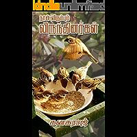நான் விரும்பும் விருந்தினர்கள் (Tamil Edition)