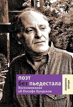 Поэт без пьедестала: Воспоминания об Иосифе Бродском (Диалог) (Russian Edition)