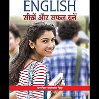 English Seekhen Aur Safal Banen (Spoken English & Grammar) (Hindi Edition)
