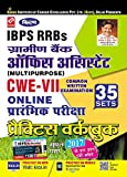 #4: Kiran's IBPS RRBS Gramin Bank Office Assistant Clerk CWE VII Preliminary Exam Practice Work Book Hindi - 2232