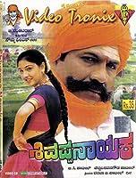 B C Paatil- Anu Prabhaakar- Jayanthi