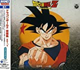 Dragonball Z Vol.1 [Import USA]