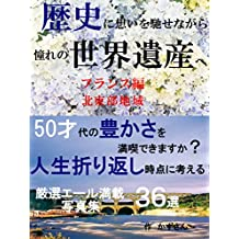 Raising the sentiment of journey Fascination of world heritages    NorthernEast area in France (Japanese Edition)