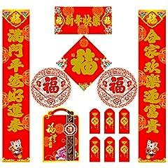Idea Regalo - 2019 Capodanno Cinese Festa Di Primavera Kit Di Accessori Per La Decorazione Domestica Con Couplet Fu Caramelle Rosse Adesivi Papercut