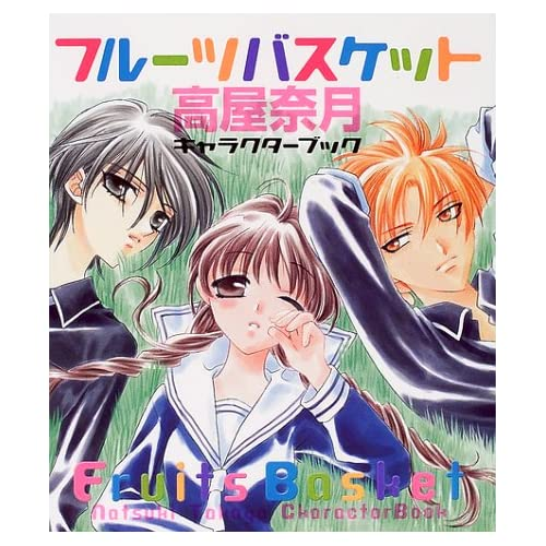 Fruits Basket Character Book (Japanese Edition)