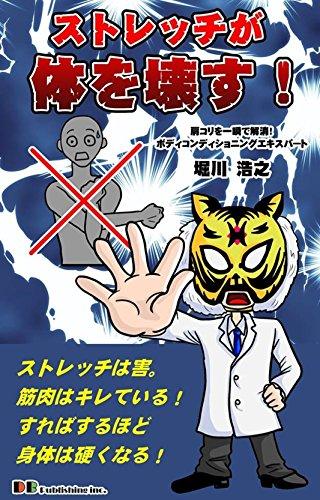 Stretch break the body (Japanese Edition) por HorikawaHiroyuki