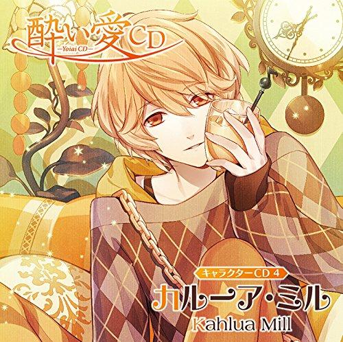 kahlua-mil-cv-eguchi-takuya-yoi-ai-cd-character-cd-4-kahlua-mil-japan-cd-etcd-0005