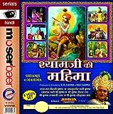 Shyamji Ki Mahima