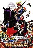 """[Opuscolo film """"Sengoku MOVIE grande battaglia di Kamen Rider x Kamen Rider Yoroibu & Wizard decisiva"""" (Japan import / Il pacchetto e il manuale sono scritte in giapponese)"""