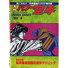 Monthly Power Karate Illustrated August 1992 (Kyokushin karate collection) (Japanese Edition)