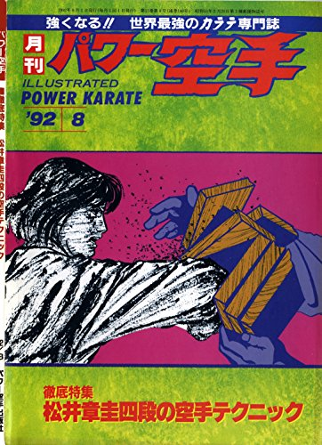 monthly-power-karate-illustrated-august-1992-kyokushin-karate-collection-japanese-edition
