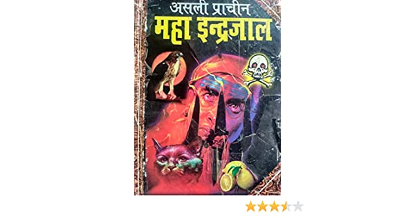Amazon in: Buy Prachin Durlabh Maha Indrajaal Book Online at